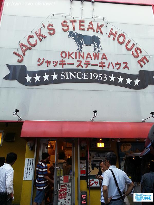 ジャッキーステーキハウス外観昼