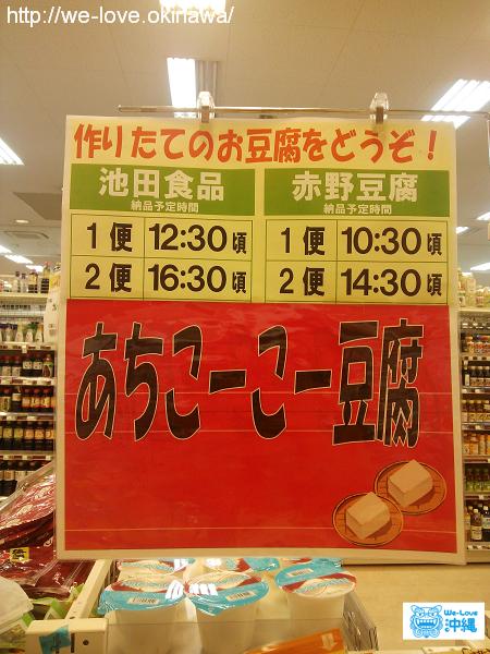 あちこーこー豆腐