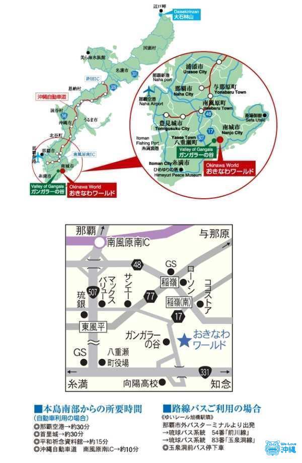 琉装沖縄ワールドmap