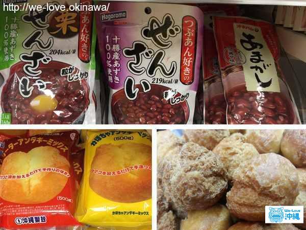 沖縄お菓子