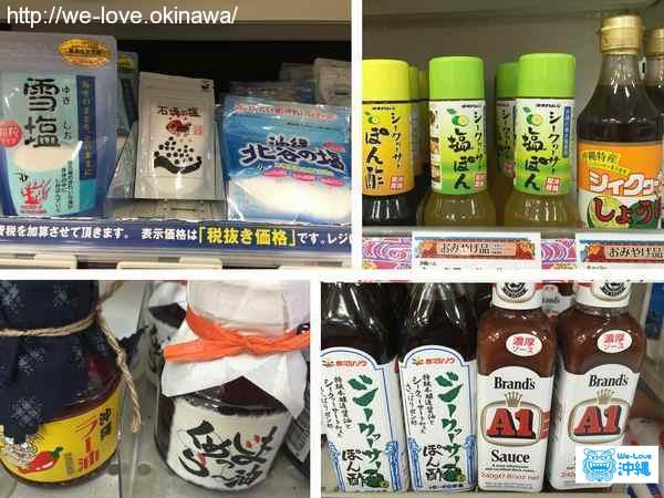 沖縄調味料