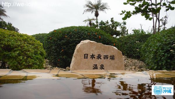 シギラ温泉