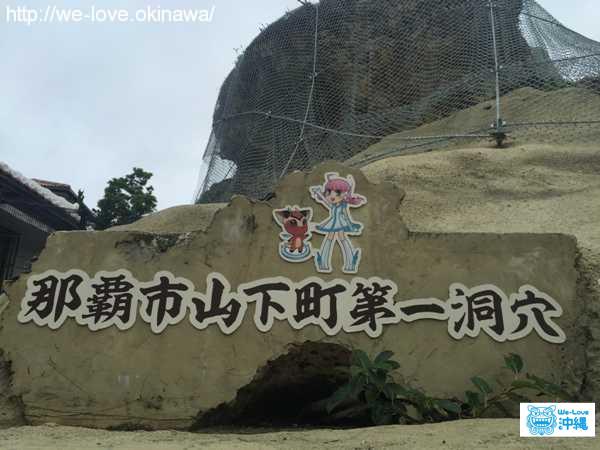 山下町第一洞穴遺跡公園