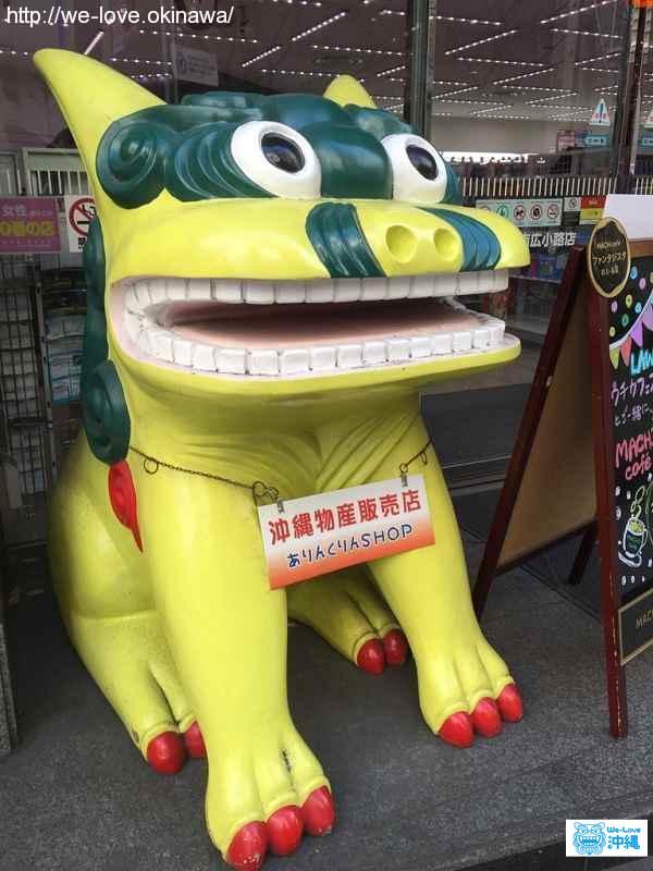 ローソン名駅広小路店シーサー