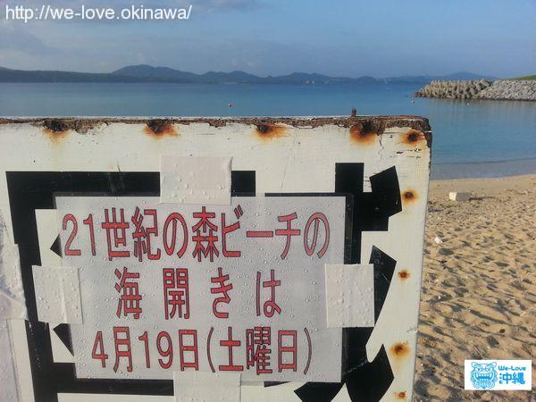 海開き表示