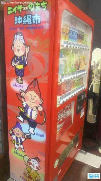 エイサー自販機