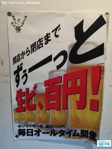 朝まで屋ビール