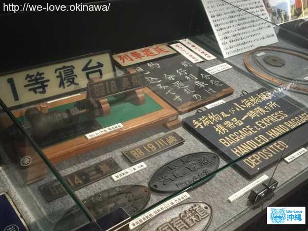 鉄道関連展示物