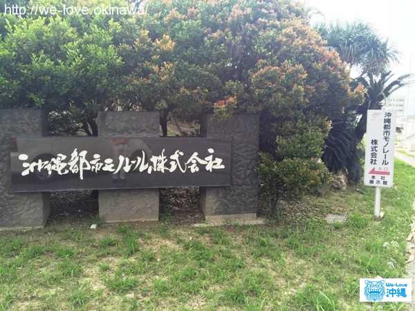 沖縄都市モノレール株式会社入口