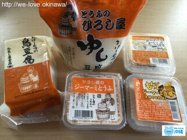 ひろしやの豆腐いろいろ