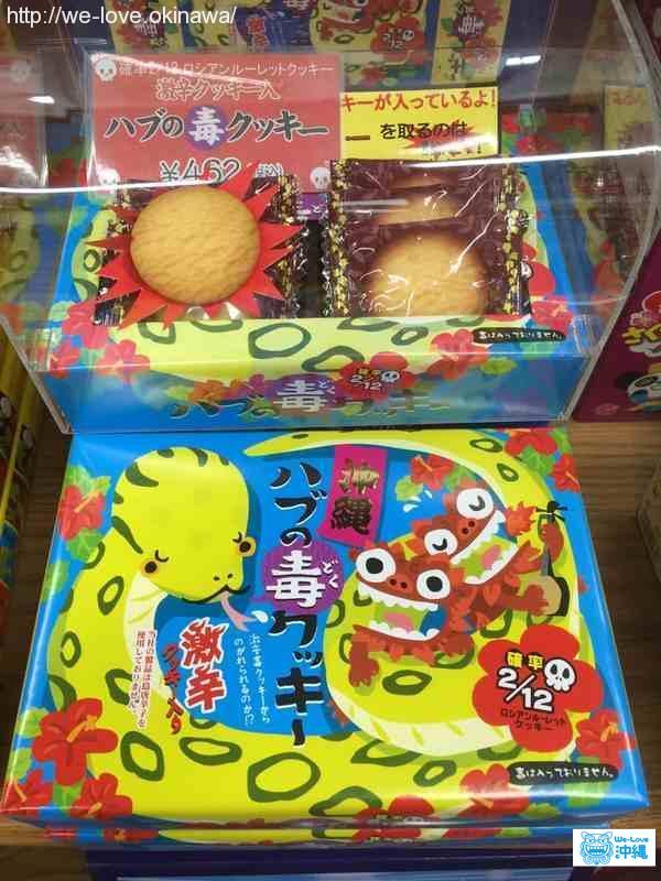 ハブの毒クッキー