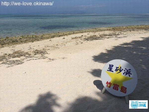星砂の浜2