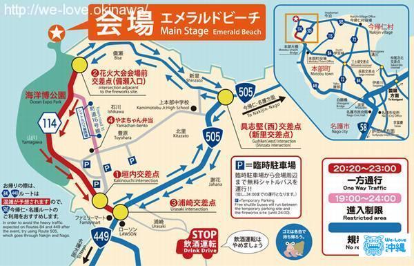 花火会場マップ