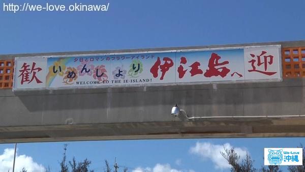 いめんしょり伊江島