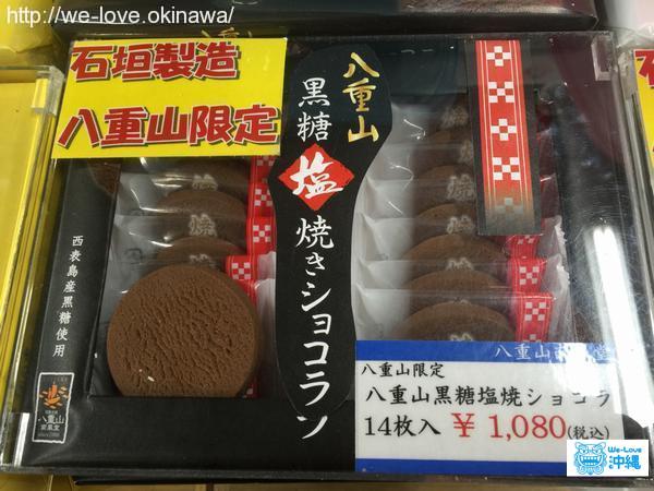 八重山黒糖塩焼きショコラ
