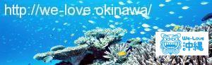 we-love沖縄