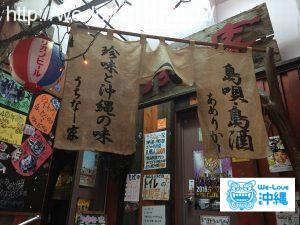 ヤギ、カエル、イラブー?! 「那覇・うちなー家」で珍しい沖縄料理を食べてみた