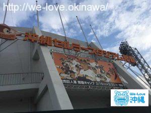 沖縄セルラースタジアム