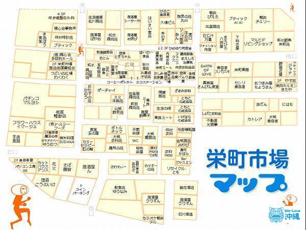 栄町市場マップ