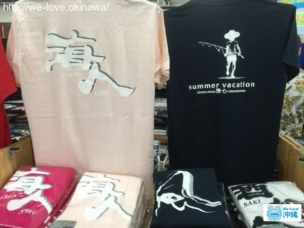 海人Tシャツ定番