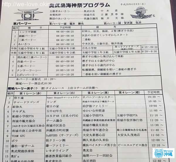奥武島ハーリー 4