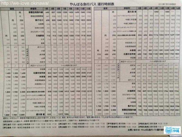 急行バスの運行表