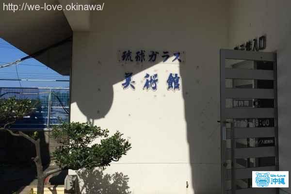 琉球ガラス美術館