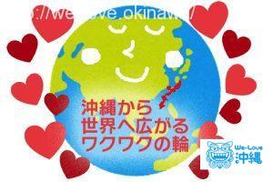 沖縄から世界へワクワク