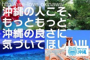 沖縄の人こそ沖縄の良さを
