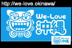 沖縄県情報サイト