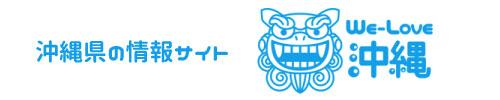沖縄県の情報サイトWe-Love沖縄