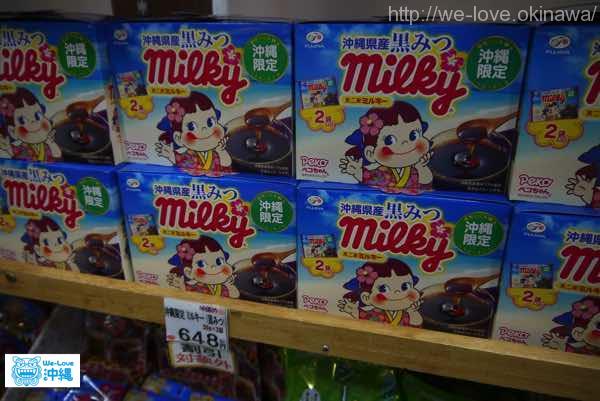 沖縄黒蜜milky