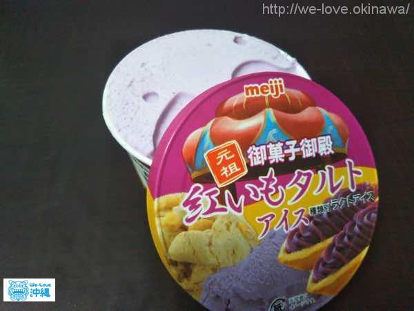 紅芋タルトアイス