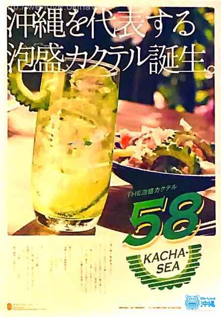 58kachasea