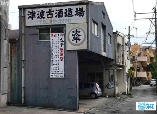 津波古酒造場