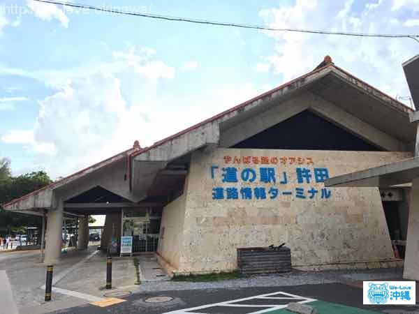 許田やんばる物産センター