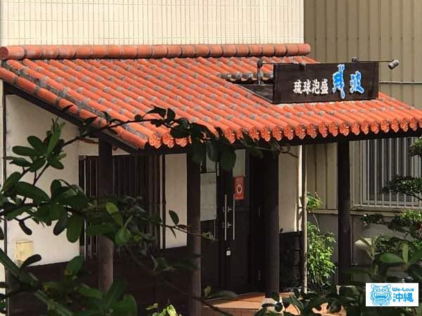awamori-higashuzou