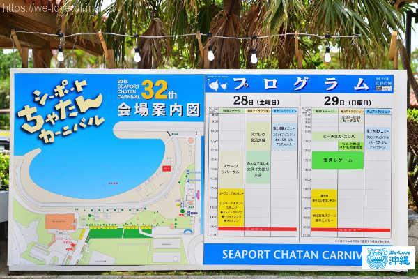 abpout-seaport-carnival-chatan