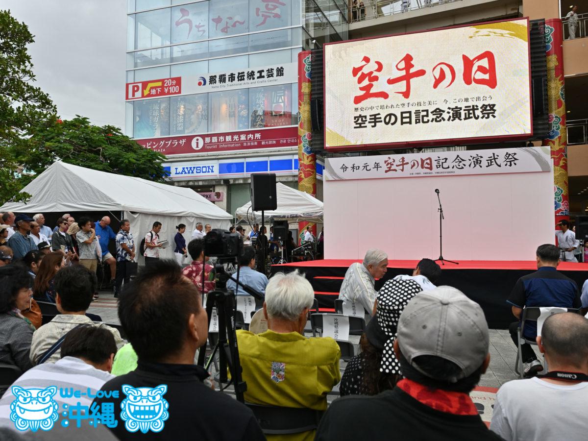 2019空手の日記念演武祭会場スクリーン