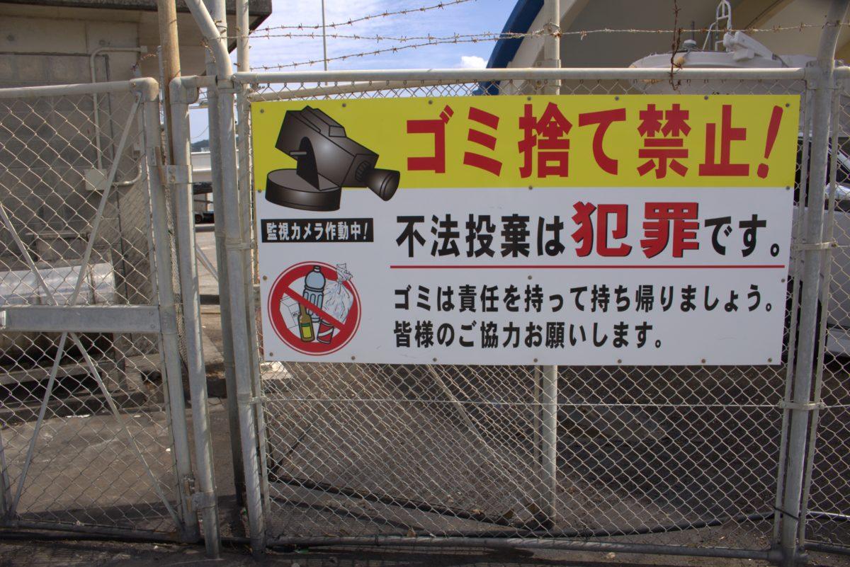 ゴミ捨て禁止の看板_名護漁港_釣りスポット