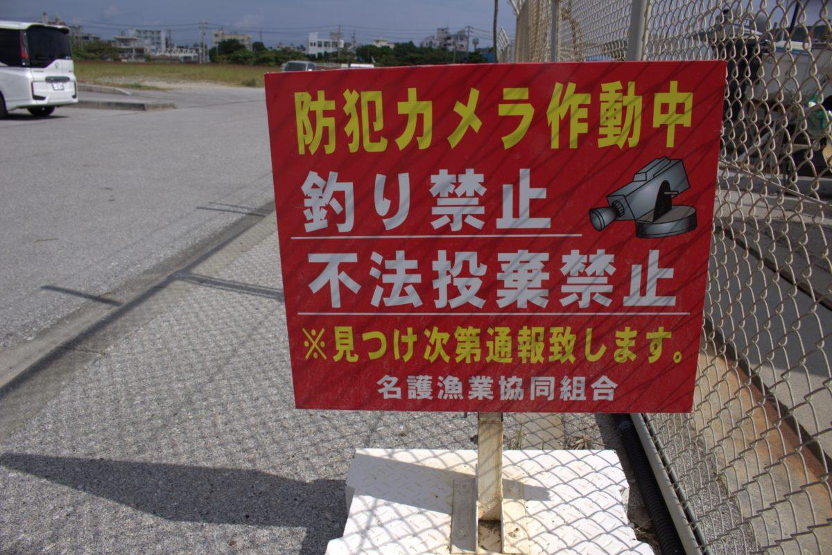 釣り禁止の看板_釣りマナー