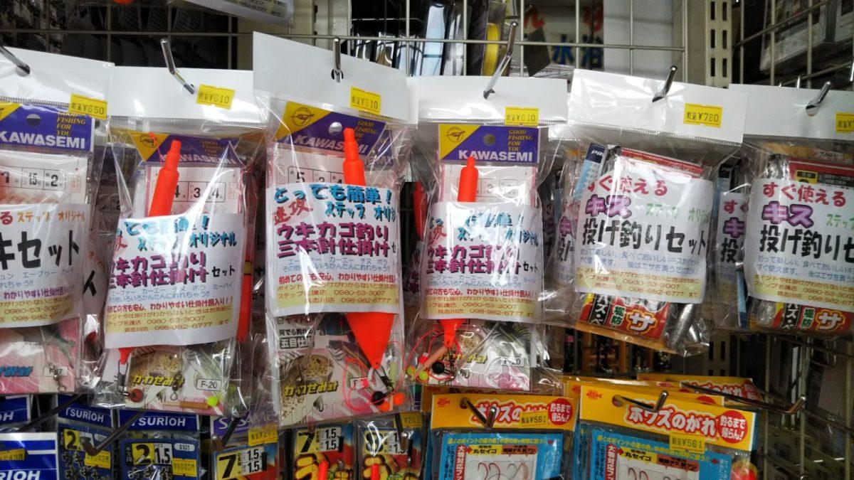 釣り関連商品_フィッシングステップ名護店
