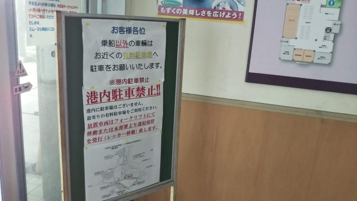港内駐車禁止のお知らせ
