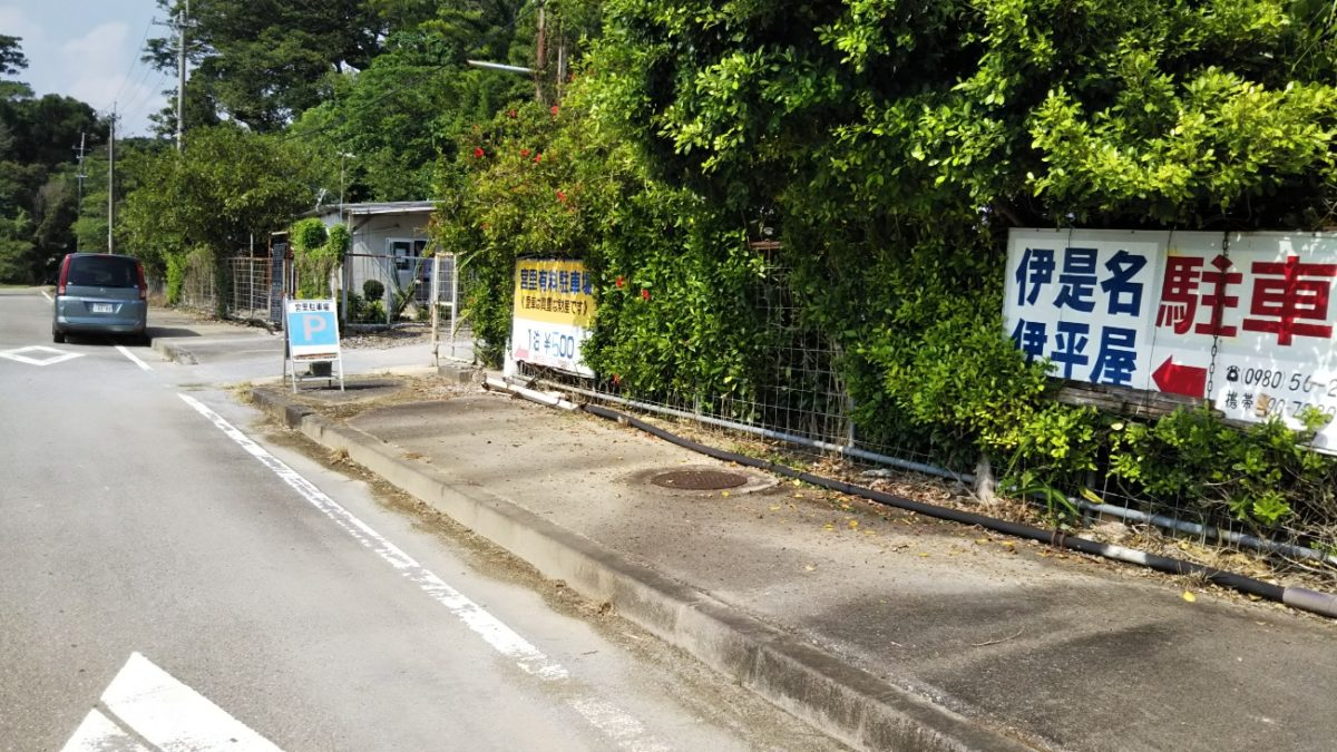 沖縄本島北部_運天港旅客ターミナル_民間駐車場