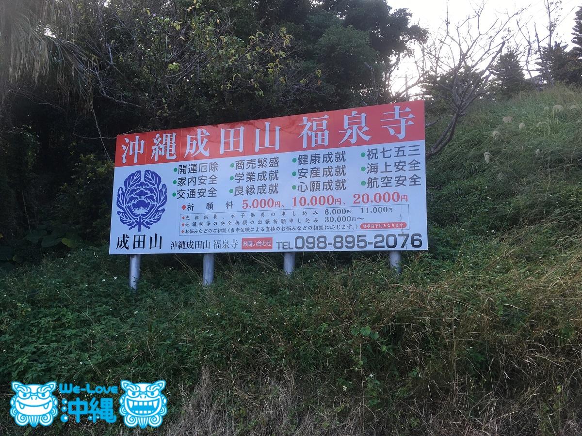沖縄、成田山福泉寺の看板