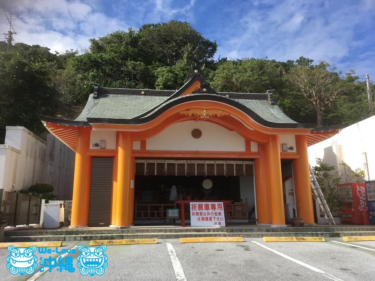 沖縄、成田山福泉寺、交通安全祈願