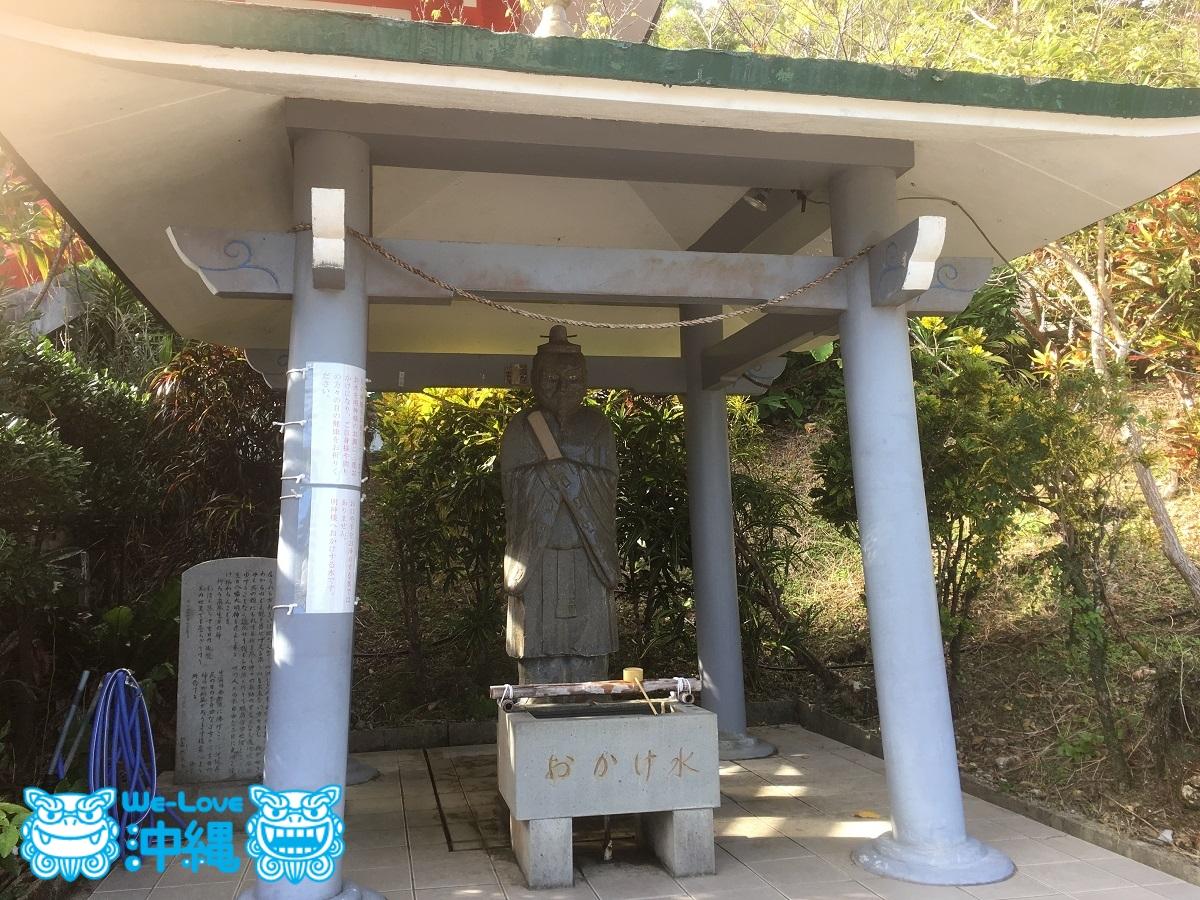 沖縄、成田山福泉寺、目の神様