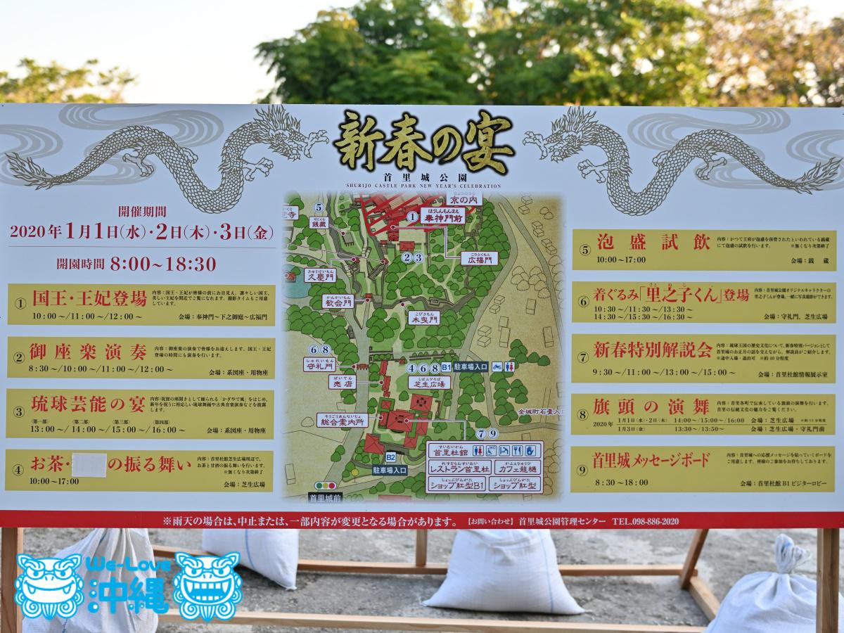 2020年首里城公園 新春の宴