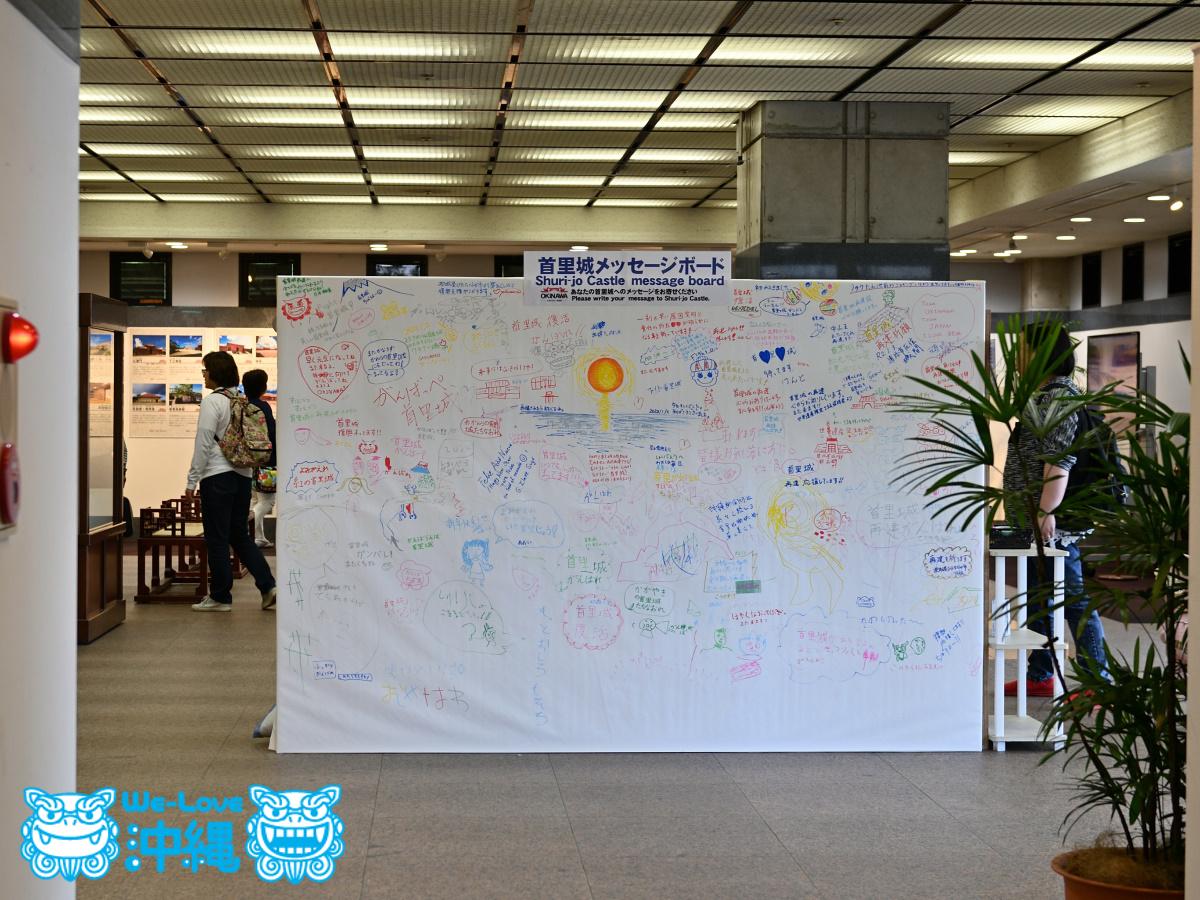 2020年首里城公園 新春の宴、メッセージボード