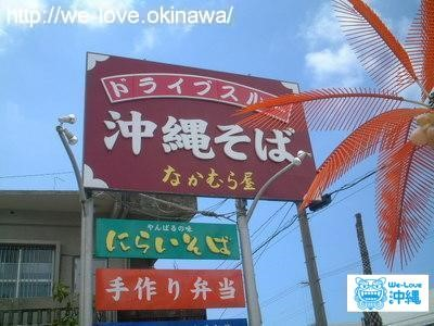 沖縄そばドライブスルー看板